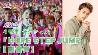 超特急4号車タクヤによる「HOPE STEP JUMP」副音声