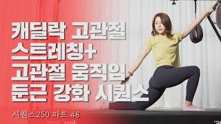 필라테스 2분 시퀀스) 캐딜락 고관절 스트레칭 + 고관…