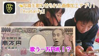 歌う一万円札!?画像加工アプリで遊んだよ【Avatarify】