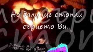 BG ПРЕВОД-Natassa Theodoridou & Pasxalis Terzis - Den Thelo Tetious Filous
