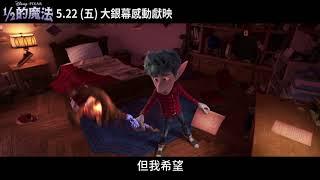 《1/2的魔法》感人版預告 5月22日 (五) 大銀幕感動獻映