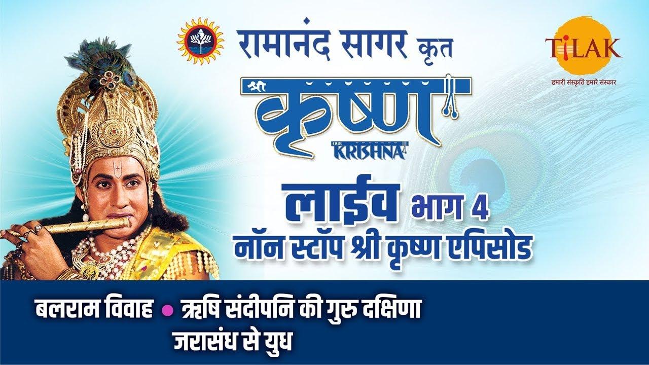 Download रामानंद सागर कृत श्री कृष्ण | लाइव - भाग 4 | Ramanand Sagar's Shree Krishna - Live - Part 4 | Tilak