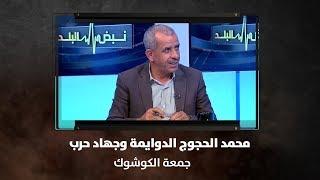 محمد الحجوج الدوايمة وجهاد حرب - جمعة الكوشوك