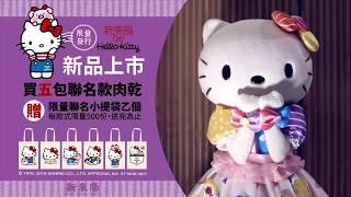 [商業影片/網路廣告] 新東陽 x Hello kitty  中元節篇