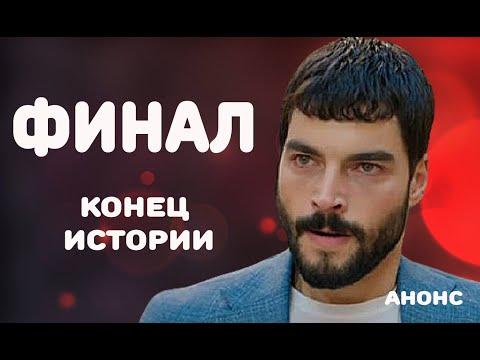 ВЕТРЕНЫЙ! ФИНАЛ УЖЕ СКОРО