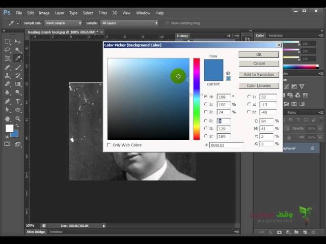Adobe Photoshop cs6  37 - أداة الممحاة وكيفية إستخدامها