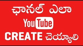 how to create YouTube channel in telugu