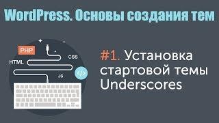 Урок 1. WordPress. Основы создания тем. Установка стартовой темы Underscores