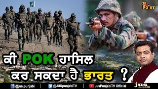 Article 370 Conflict: Can India Get Back POK ? || To The Point || KP Singh || Jus Punjabi