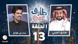 برنامج طارق شو الحلقة 13 - ضيف الحلقة بدر بن هزاع
