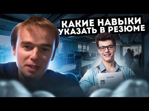 Какие НАВЫКИ указать В РЕЗЮМЕ. Владимир Якуба. СОВЕТЫ.