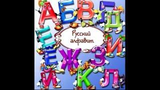 Алфавит. Обучающий музыкальный клип для детей.