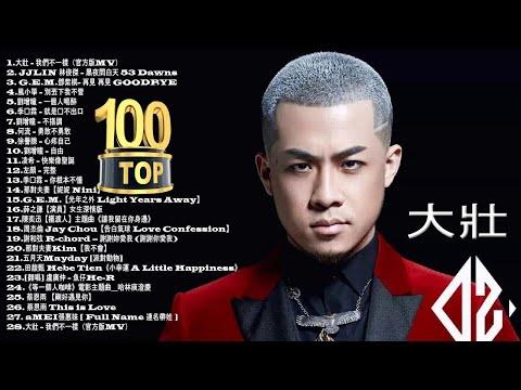 Taiwan Song 2018 - Top Taiwanese Pop Music 2018 ## Top Tracks Taiwan 2018 - 7月 KKBOX # 100�最受歡迎