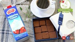 นามะช็อกโกแลต - Nama Chocolate