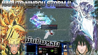 Warcraft III Naruto Ninpou Storm (เหมาะกับมือใหม่)