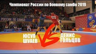 ДЕНИС ГОЛЬЦОВ vs ЮСУП ШВАЕВ / Чемпионат России 2019