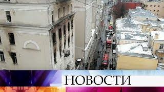 Смотреть видео В Москве выясняют причины пожара на Никитской улице, в котором погибли шесть человек. онлайн