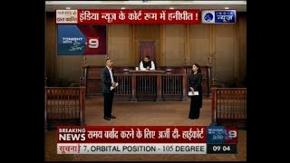Tonight with Deepak Chaurasia: Delhi HC ने इस वजह से खारिज की हनीप्रीत की जमानत याचिका