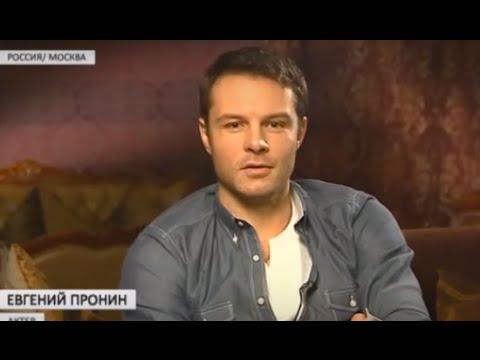 Евгений Пронин о любви, расчете, разводе и свадьбе. Главная тема с Александром Жестковым