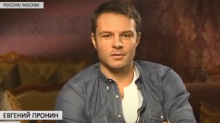 Евгений Пронин о любви, расчете, разводе и свадьбе.