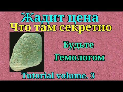 Как узнать цену нефрита драгоценного камня.