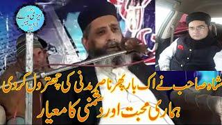 Allama Syed Sabtain Shah Naqvi Sb Best Speech Topic Hamari Dosti Aur Dushmani Ka Miyar@Easy WayJhang