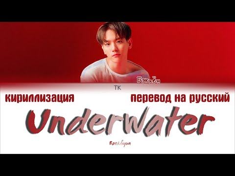 Baekhyun (백현) – Underwater [ПЕРЕВОД НА РУССКИЙ/КИРИЛЛИЗАЦИЯ/ Color Coded Lyrics]
