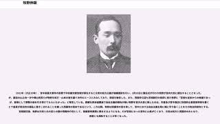 牧野伸顕, by Wikipedia https://ja.wikipedia.org/wiki?curid=293045 /...