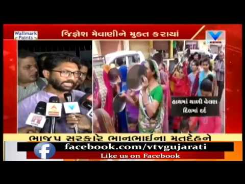 Ahmedabad: Special Operation Group release  MLA Jignesh Mevani | Vtv News