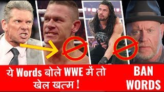 कभी मत बोलना WWE में ये Words ! Banned Words In WWE ! Words that are Banned in WWE !