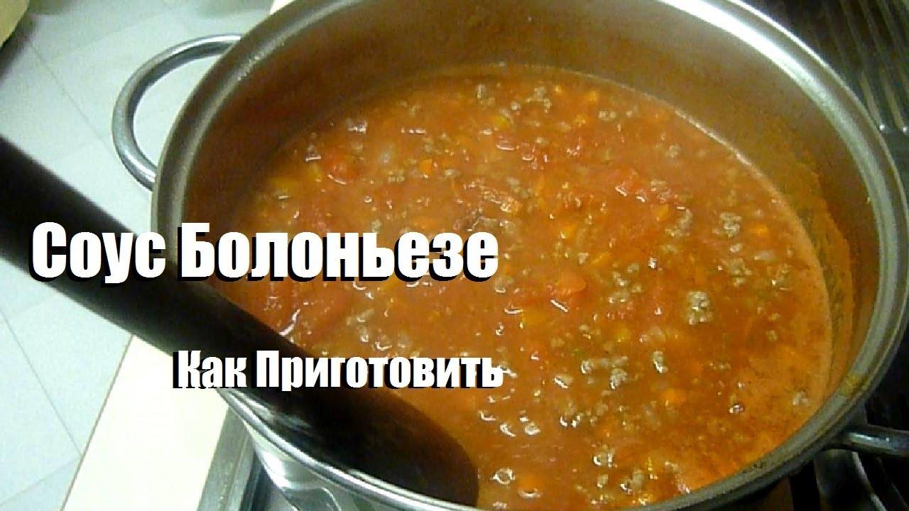 классический рецепт соуса болоньезе