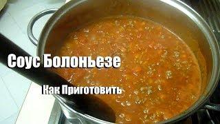 Соус Болоньезе Классический Рецепт. Как приготовить соус Болоньезе.