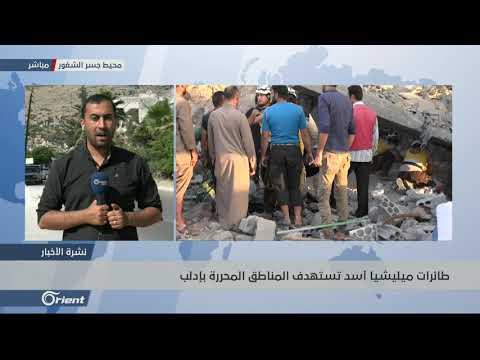 قتيل بقصف جوي على المنطقة الصناعية بمدينة إدلب  - 18:53-2019 / 6 / 19