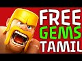 How To Get Free Gems In Clash of Clans - Tamil | தமிழ்