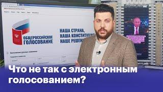 Что не так с электронным голосованием?
