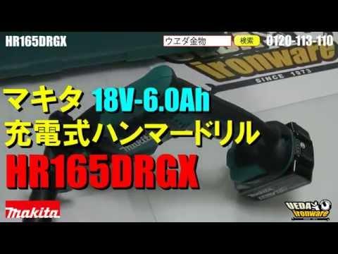 マキタHR165DRGXハンマードリル18V【ウエダ金物】
