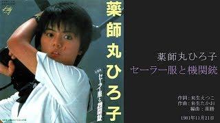 薬師丸ひろ子 - セーラー服と機関銃