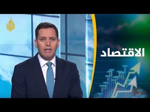 النشرة الاقتصادية الثانية 2019/5/13  - 19:54-2019 / 5 / 13