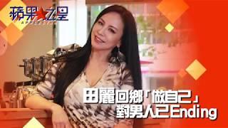 【蘋果之星】田麗還債半輩子 斷捨離3男養小妞   蘋果娛樂   台灣蘋果日報