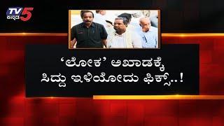 'ಲೋಕ' ಅಖಾಡಕ್ಕೆ ಸಿದ್ದು ಇಳಿಯೋದು ಫಿಕ್ಸ್..! | Siddaramaiah | KS Eshwarappa | TV5 Kannada
