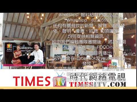 FOOD ITV 餐飲一週 F AND B NEWS REPORT