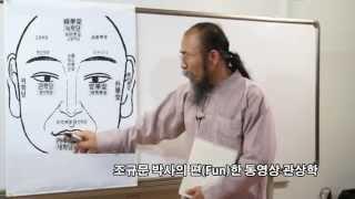 조규문 박사의  동영상 관상학 시리즈 출시