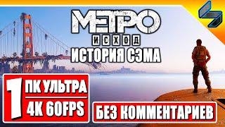 ПРОХОЖДЕНИЕ МЕТРО ИСХОД ИСТОРИЯ СЭМА #1 ➤ Игрофильм Без Комментариев ➤ Metro Exodus ➤ ПК [4K 60FPS]