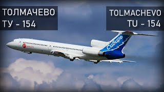 Толмачево. Ту-154М. Посадка с тремя отказавшими двигателями. Air Investigation. 3 failed engines.