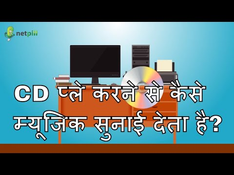 How CDs are recorded and play Music? Hindi Video