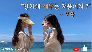 [세부 VLOG] 세부 아얄라몰, SM몰, 김해국제공항…