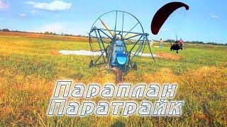 видео Что такое мотопараплан, паралет и аэрошют