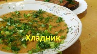 Хладник. Белорусская кухня.