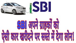 SBI Green Car Loan Scheme ! SBI de rha hai saste me car loan.