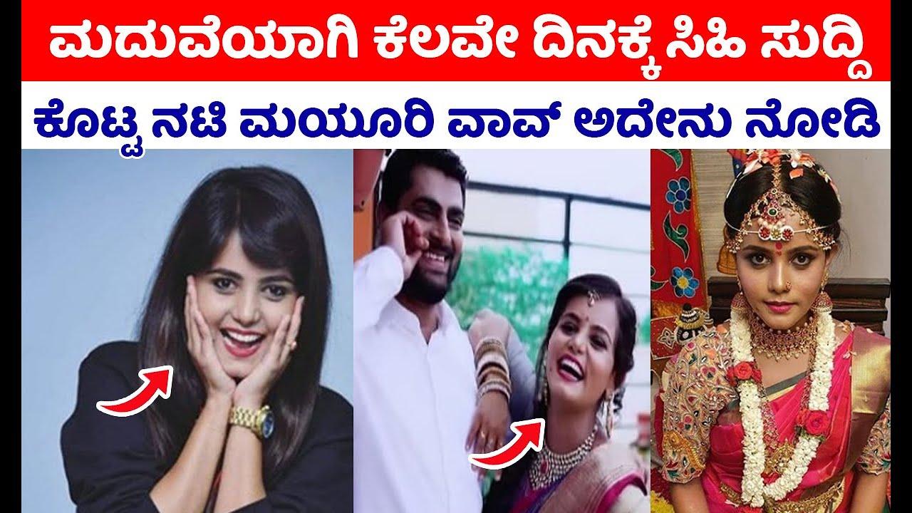 ಮದುವೆಯಾಗಿ ಕೆಲವೇ ದಿನಕ್ಕೆ ಸಿಹಿ ಸುದ್ದಿ ಕೊಟ್ಟ ನಟಿ ಮಯೂರಿ ವಾವ್ ಅದೇನು ನೋಡಿ |Mayuri Kannada Latest News